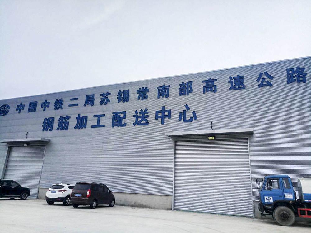中铁二局苏锡常南部高速案例