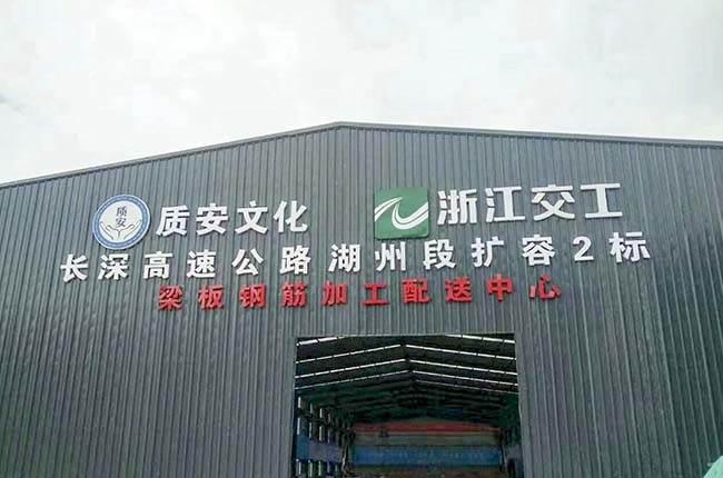浙江交工长深高速公路