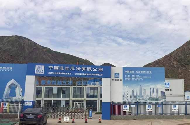 中国建筑七局G312清水驿至苦水段、G109忠和至河口段