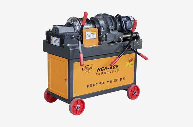 HGS-40钢筋直螺纹滚丝机